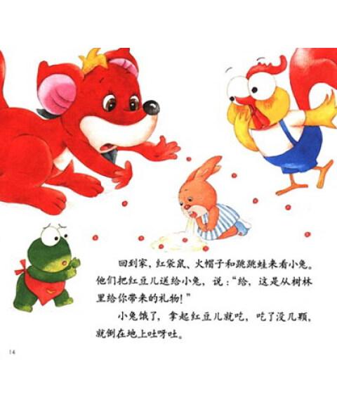 《幼儿画报30年红袋鼠安全自护金牌故事:我不吃》(480x579,40k)-