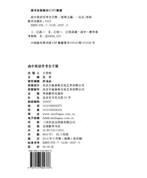 方洲新概念:高中英语学考全手册(紫金版)张犁高中智山异图片
