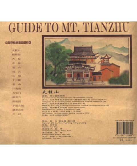 9折] 长城居庸关手绘图(珍藏版) 0 条 100 %好评) ¥11.20 [7.
