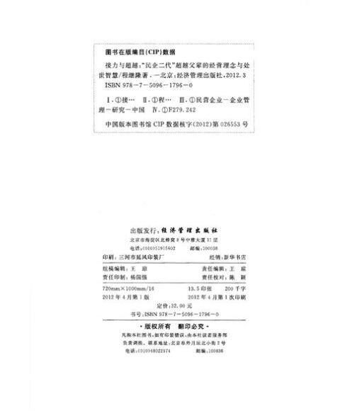 敬业歌谱 程源