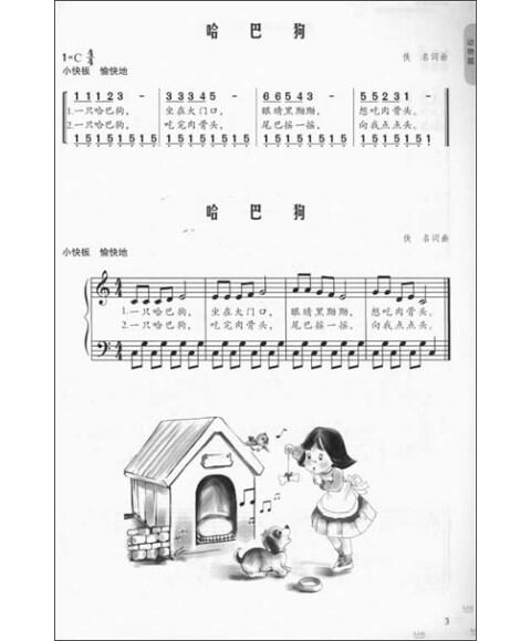 《快乐的音符:儿童歌曲钢琴伴奏曲集》【摘要