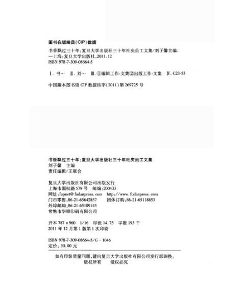 书香飘过三十年:复旦大学出版社三十年社庆员工文集图片