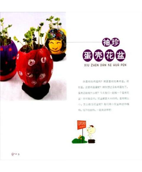 越专注:创意亲子游戏书》
