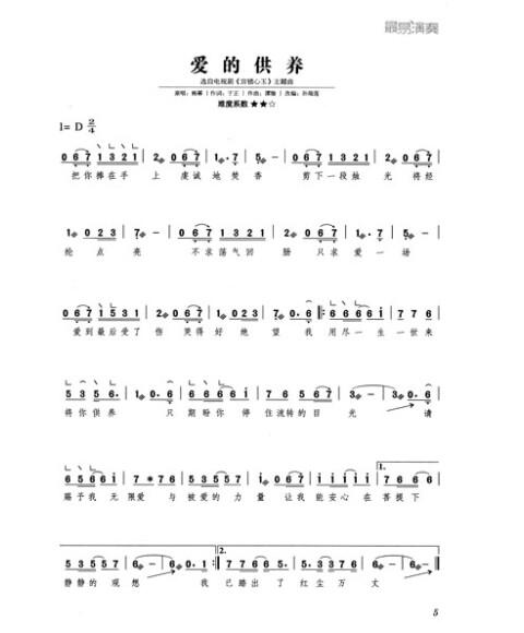 古筝初学者曲谱 图片合集