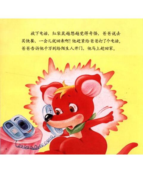 《幼儿画报30年红袋鼠安全自护金牌故事:我不去》