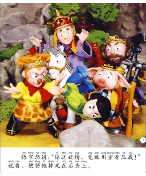 小小孩影院西游记7:红孩儿
