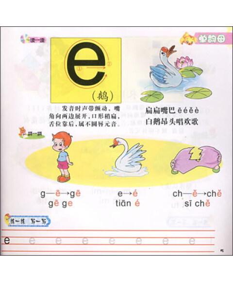 宝宝进阶学拼音(幼儿园教学适用)(附光盘)