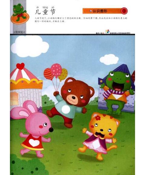 《幼儿小手工系列:小手动动(贴纸游戏)(3-5岁)》