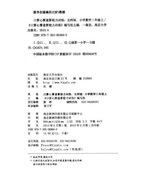 数一数与乘法(训练1~4) 综合训练(训练5~6) 第一单元口算测试 2.