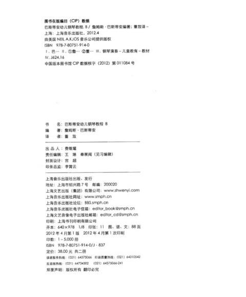 巴斯帝安幼儿钢琴教程b(套装共2册)