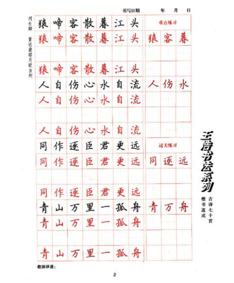 名家硬笔书法范本·王浩书法系列:古诗七十首楷书速成图片