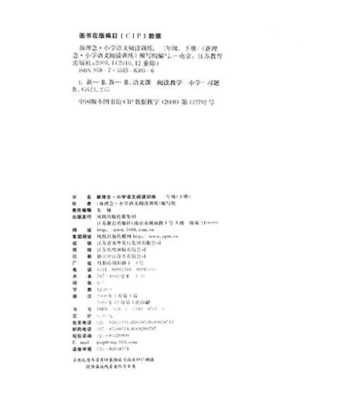 水上飞机(课内阅读) 中国的航天事业(同步阅读)