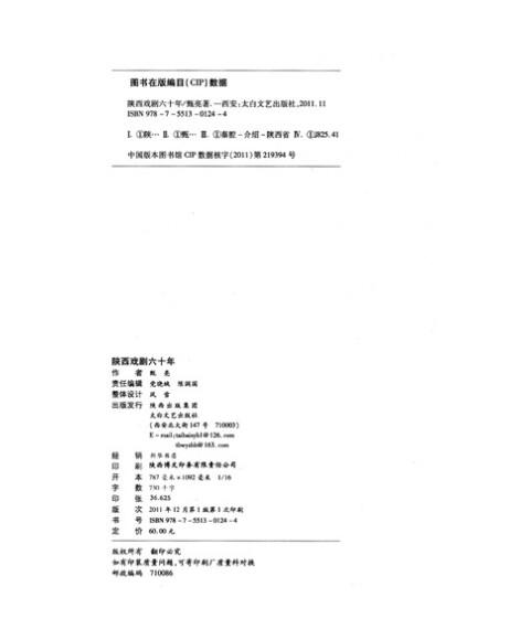 三世仇秦腔曲谱