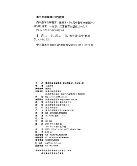 高中数学全解题库(课标苏教版)(选修1-2)