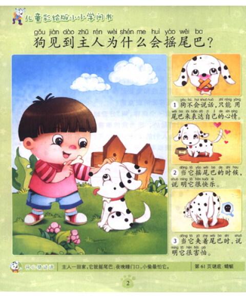 小小学问书:奇趣动物(儿童彩绘版)
