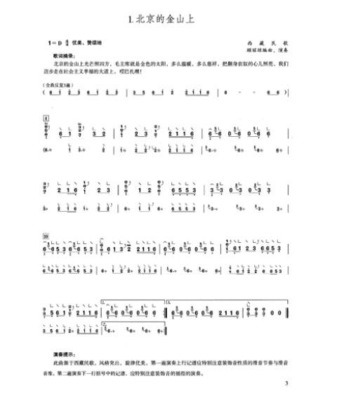 红歌汇:古筝演奏经典歌曲90首(欣赏 伴奏版)(附cd光盘12张)