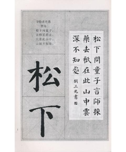 颜真卿·颜勤礼碑集字古诗图片