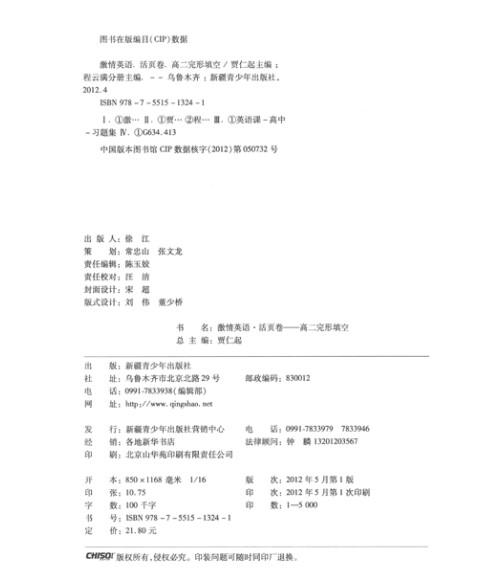 年级英语:完形填空(激情2高中)(活页卷)贾仁起中国开高平度2016v年级图片