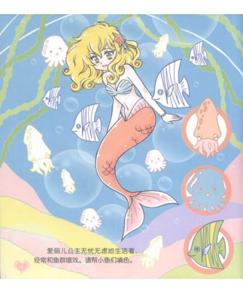 妙妙小画家·小公主系列:小美人鱼填色游戏书