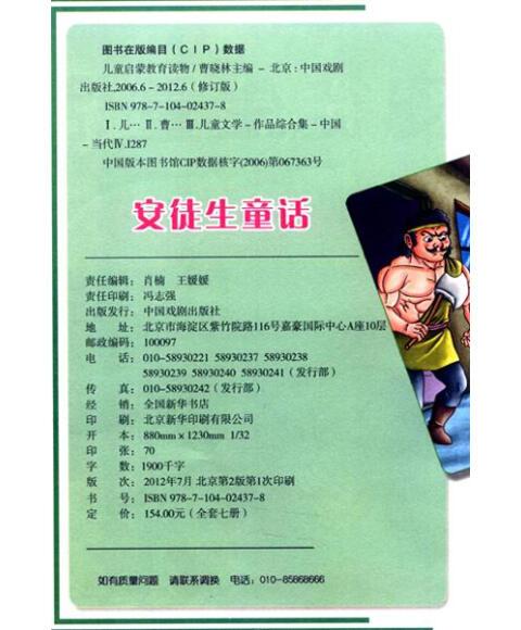 《安徒生童话/儿童启蒙教育读物》【摘要