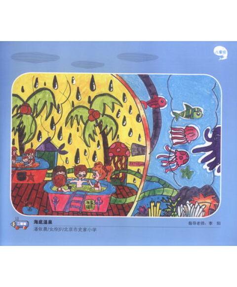 《关注海洋 启航梦想:2010国际儿童海洋绘画大赛获奖