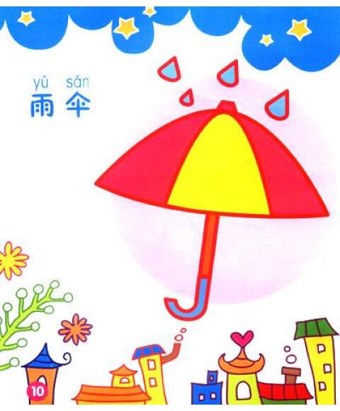 《三角形涂色简笔画》(黄忻)【摘要图片