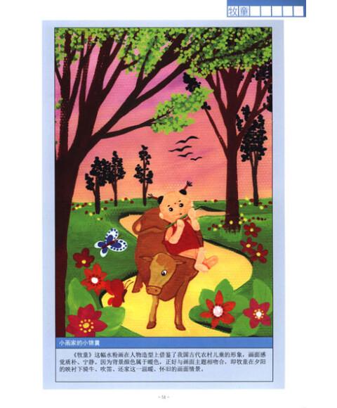 《儿童美术基础教程:水粉画》(王兆慈)【摘要