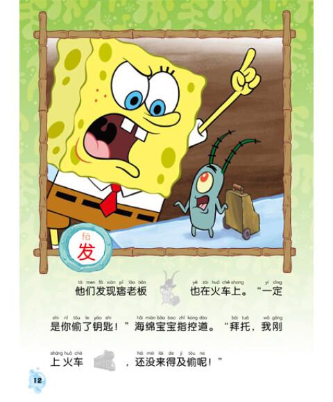 海绵宝宝识字贴纸故事书:火车奇案图片