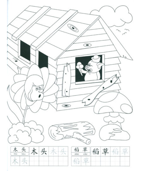 三只小猪涂色书(附木偶奇遇记涂色故事)