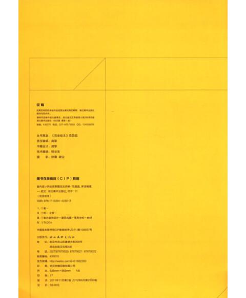 完全绘本:室内设计手绘效果图技法详解