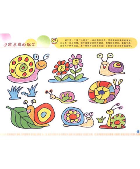 《金成手绘本:儿童趣味绘画》