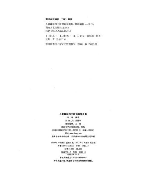 《儿童趣味四手联弹钢琴曲集》(郭瑶)【摘要