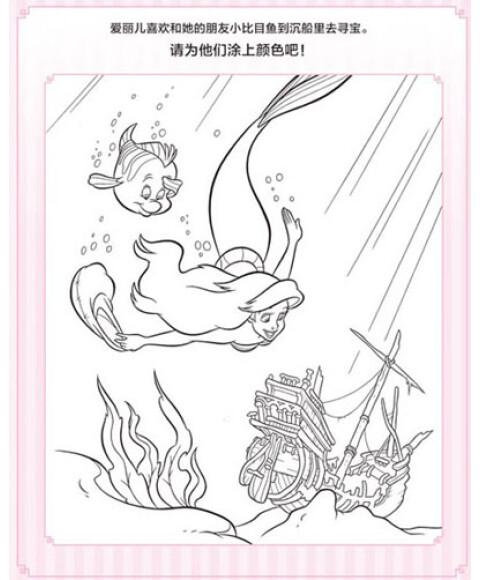 迪士尼超q立体贴纸书:小美人鱼