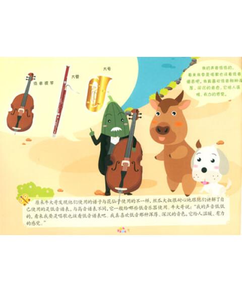 《奥尔夫儿童音乐基础教材·做游戏