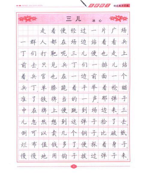 30 [7折] 华夏万卷·精选古诗钢笔字帖(第3版):唐诗三百首精选·楷书图片