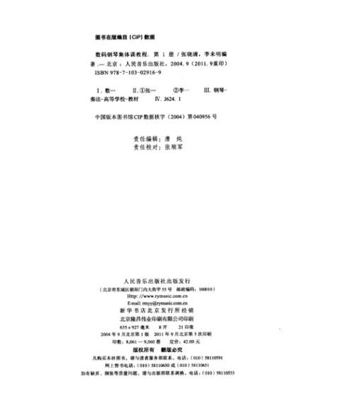 波奏波尔卡钢琴曲谱