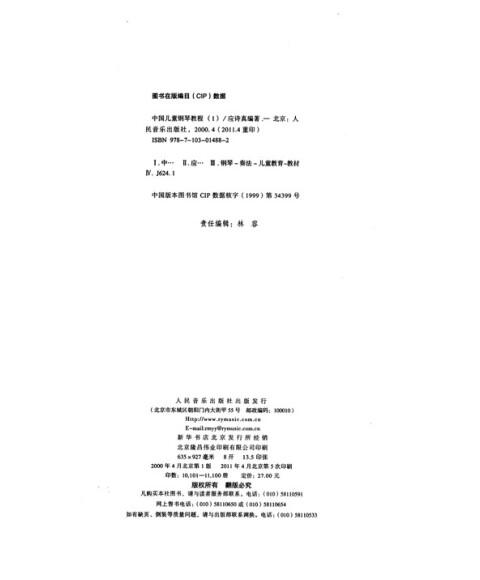 《中国儿童钢琴教程(1)》(应诗真)【摘要