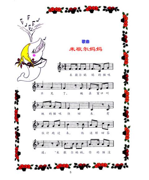 我爱音乐(2):学习低音谱号,音符,节奏,认识大提琴等乐器
