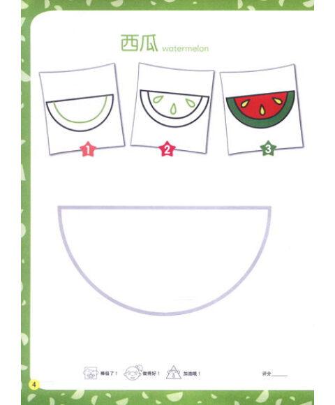 脑力开发创意画·图形创意添笔画:半圆形变变变(中英双语)图片