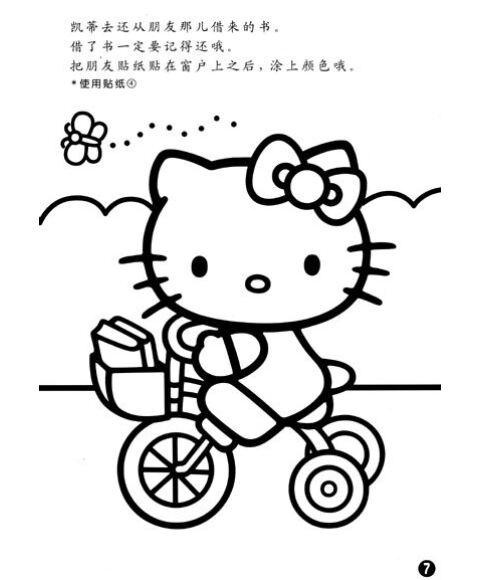 经典卡通明星涂色画册:凯蒂猫和小伙伴们(附贴纸115张) [3~6岁]