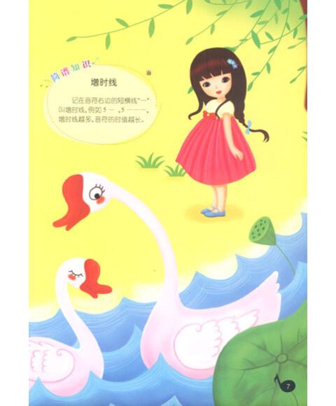 小红花·快乐成长课堂:小朋友学唱歌2(附vcd光盘1张)