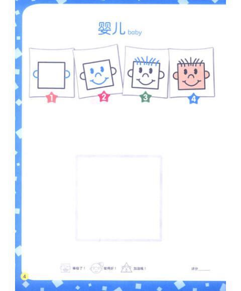 书虫文化·图形创意添笔画:正方形变变变(中英双语)