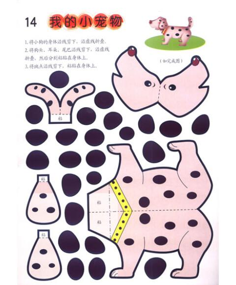 幼儿立体手工:动物