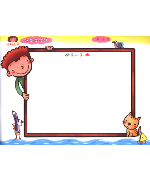 20 (折) 宝贝阶梯简笔画(成长篇)