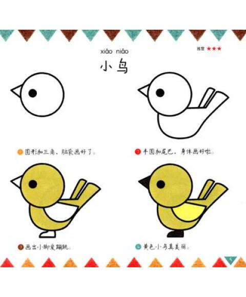 小手绘世界:轻松学简笔画(动物世界) 小手绘世界:轻松学简笔画(动物