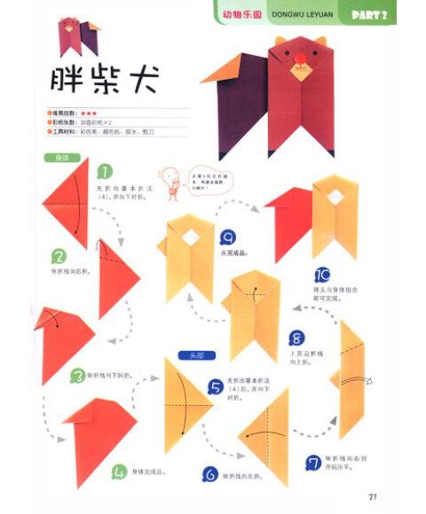 三采折纸教室1:动物嘉年华