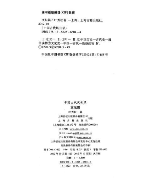 中国古代风云录(文坛篇)