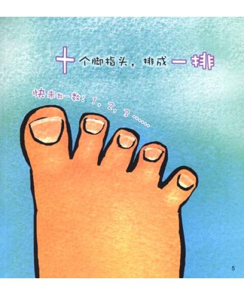 卡通手绘小脚大