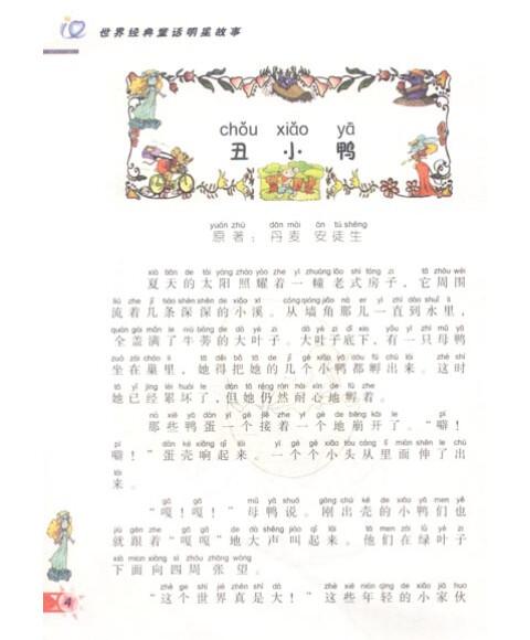 世界经典童话明星故事:动物小精灵(注音版)
