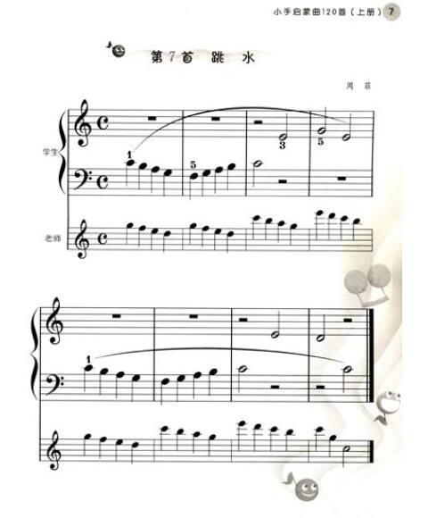 开心玩·幼儿钢琴启蒙教程:小手启蒙曲120首(上册)图片